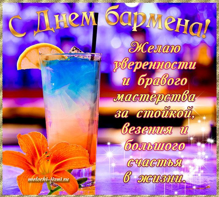 Поздравления бармену на день рождение