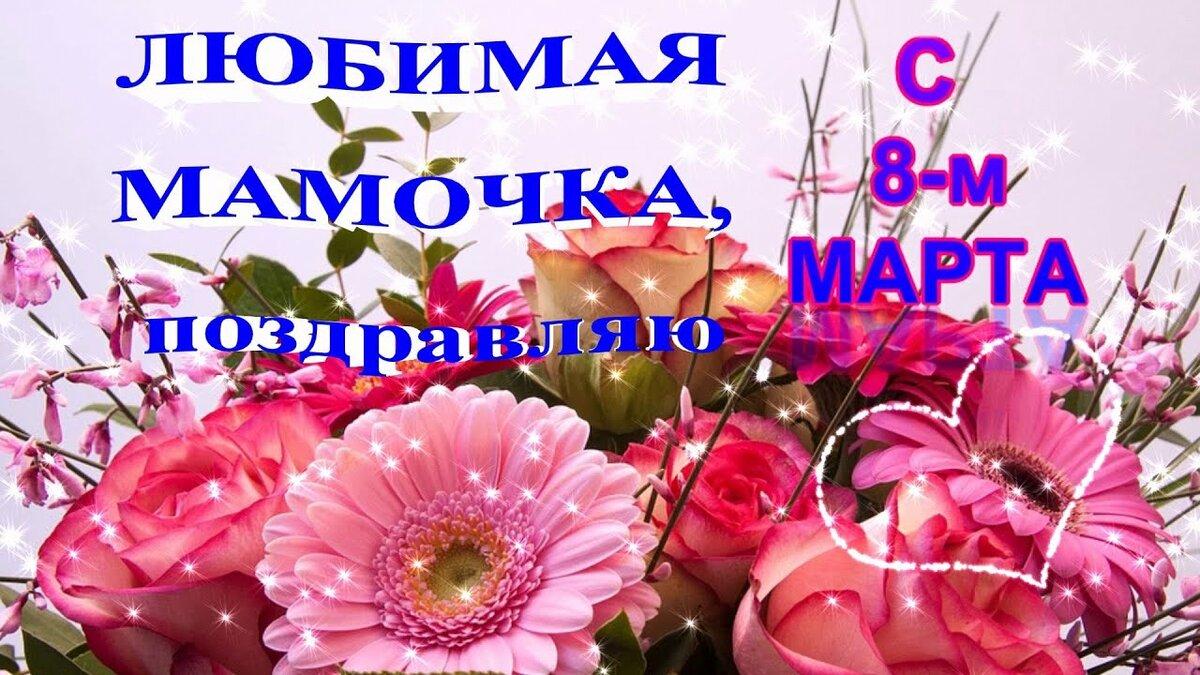 Видео открытка 8 марта для мамы, красивые