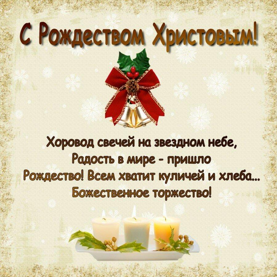 Стихи для поздравления с рождеством христовым, рыбам