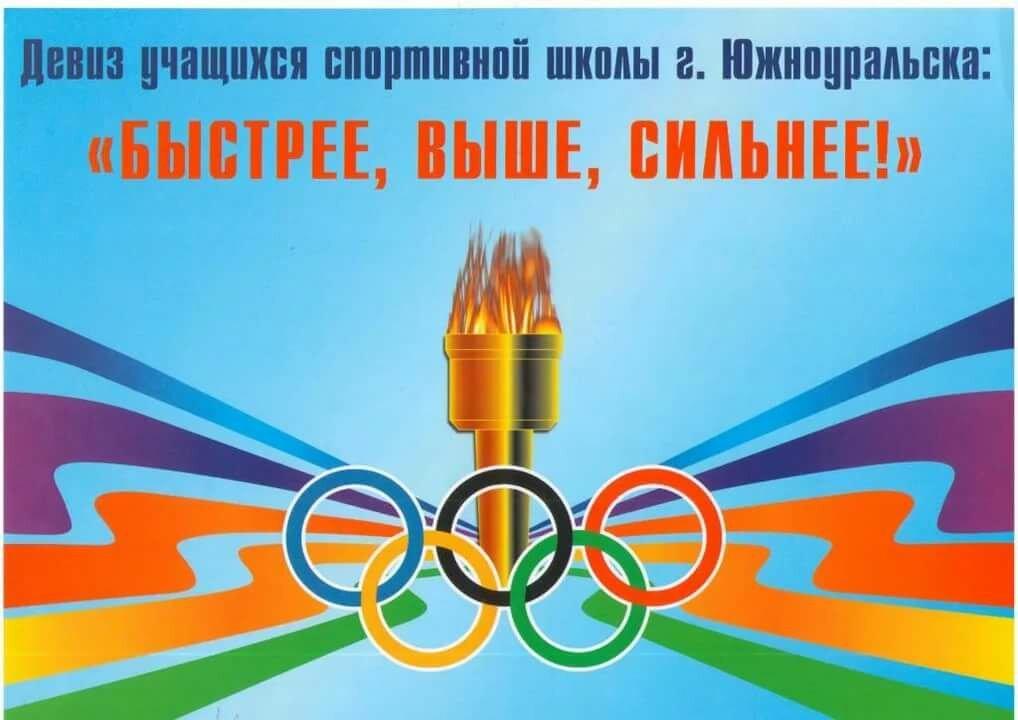 редька плакат к спортивным соревнованиям картинки адреса