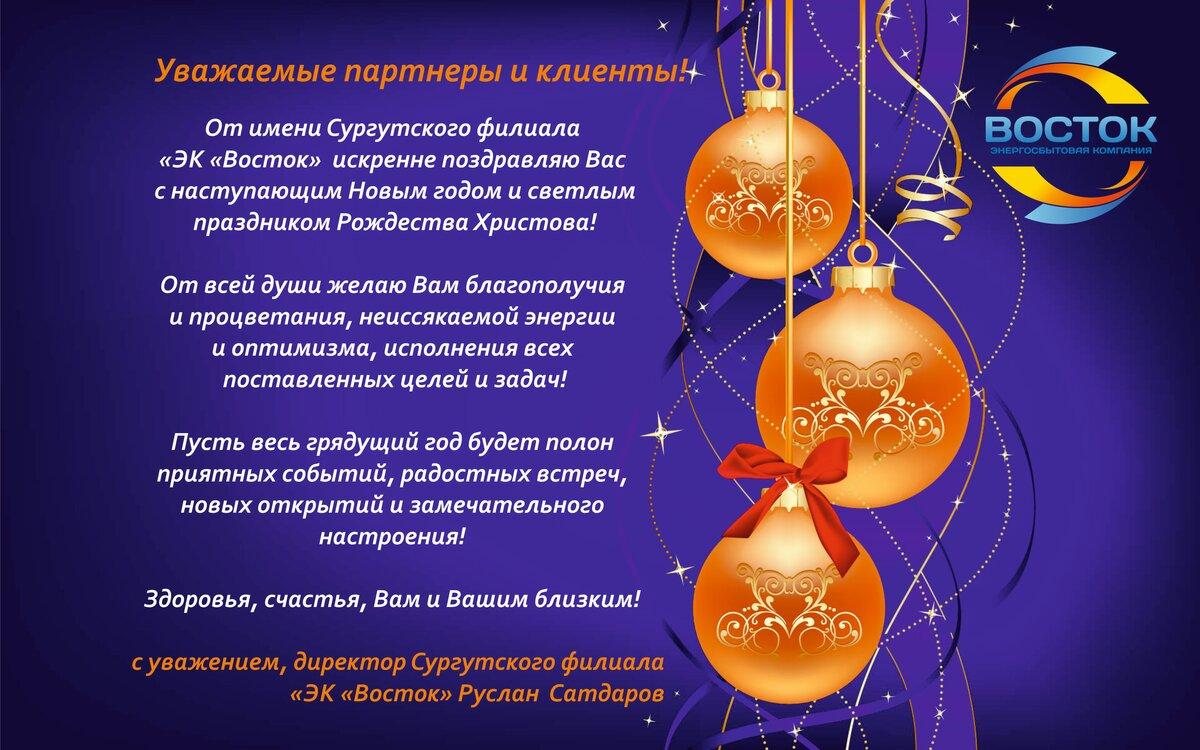 Официальные поздравления партнеров с новым годом