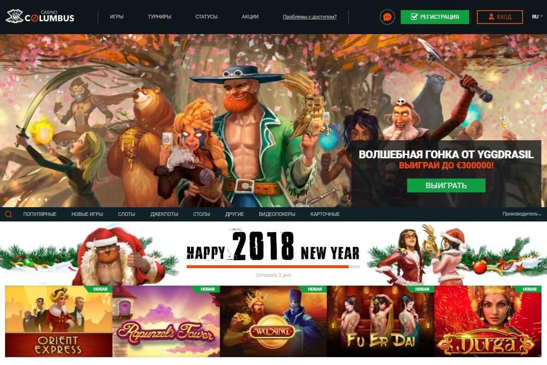 официальный сайт казино колумбус промокод август