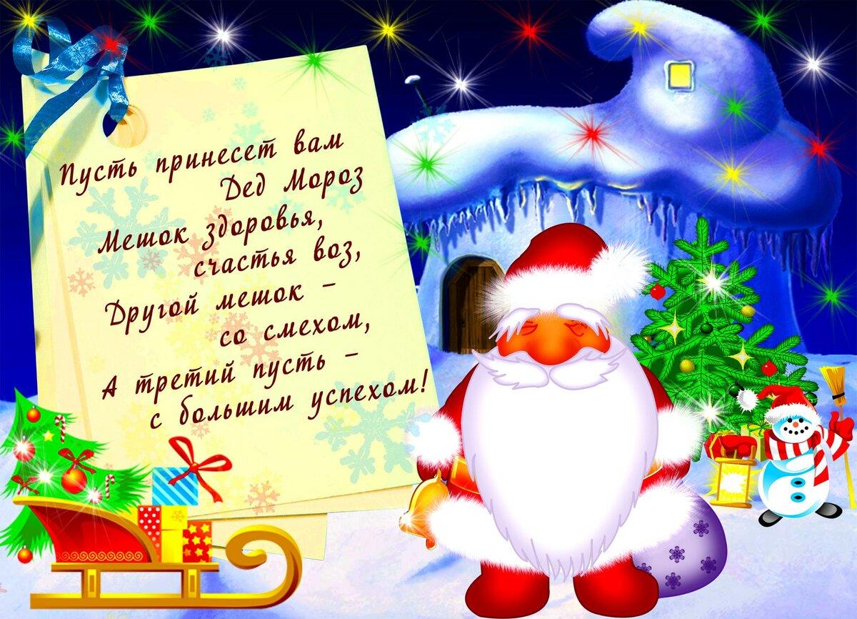Открытки для поздравлений новогодние, юбилеем