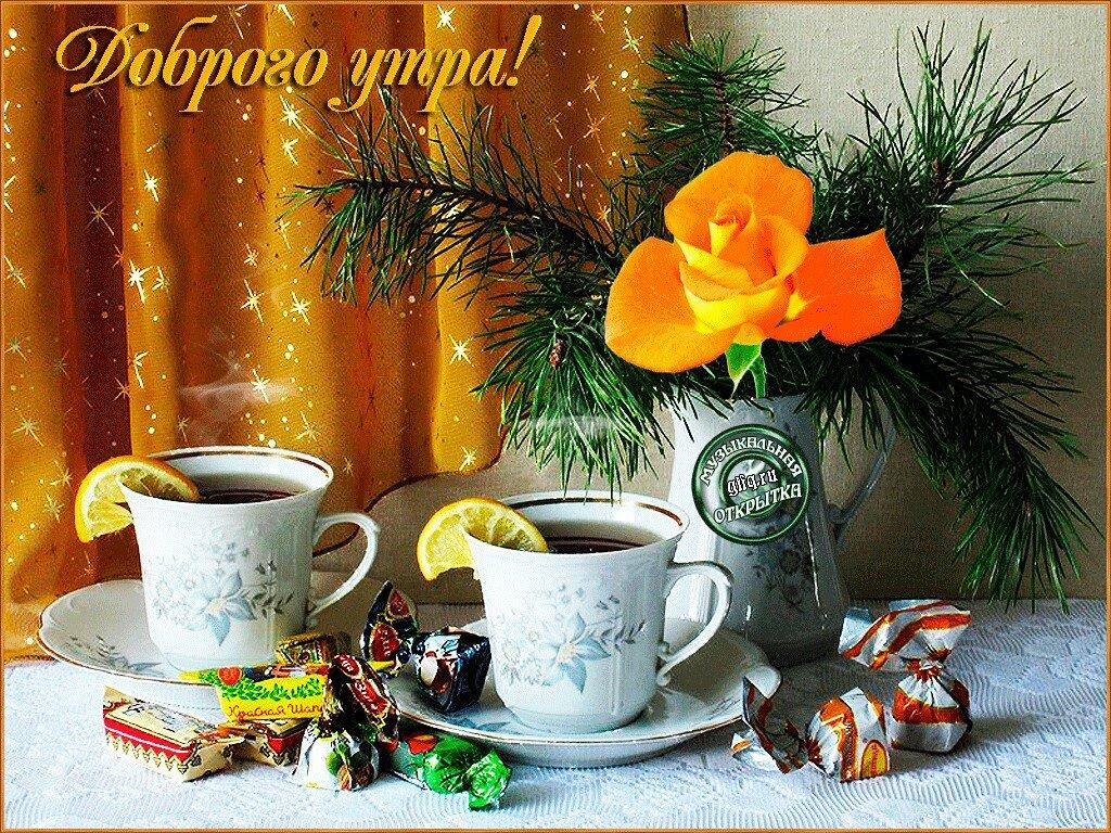 Про желания, доброе утро красотка картинки красивые зимние