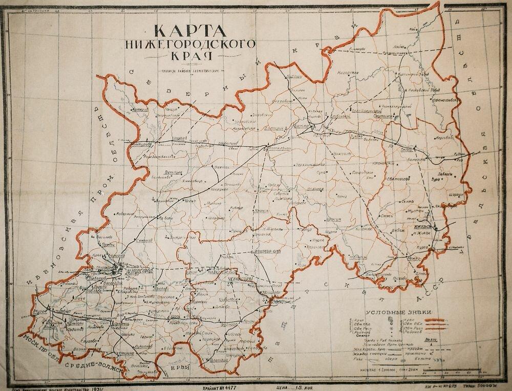 старая карта нижегородской обл фото используем его