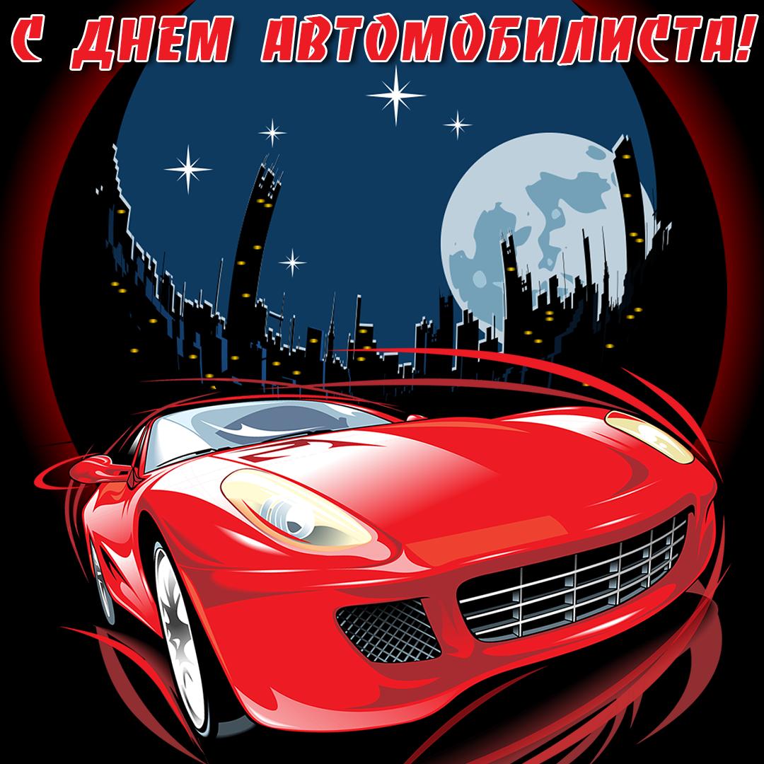 Поздравления в день авто