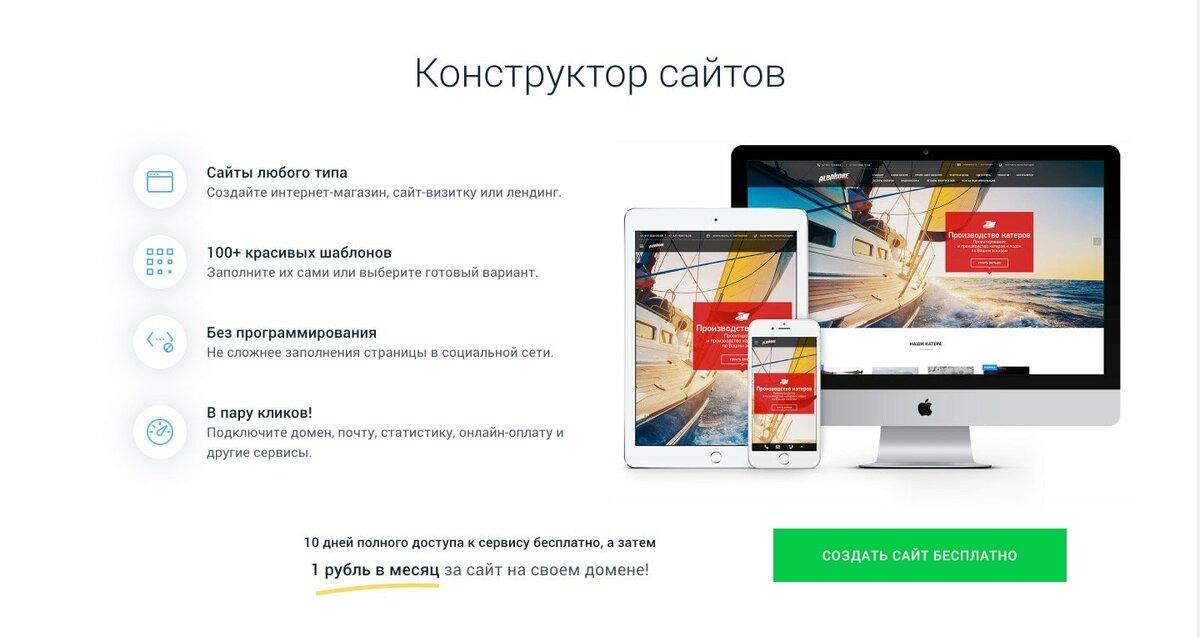 Создание сайтов с помощью конструкторов сайта сайт для создания своего мультика