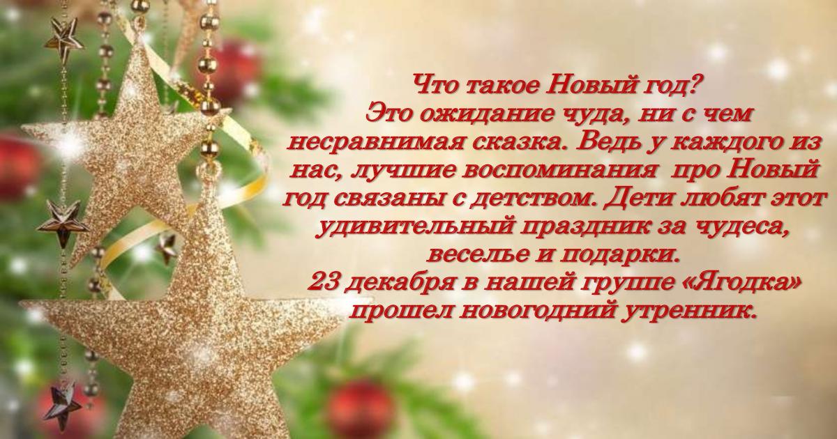 Стихи про новогоднее чудо
