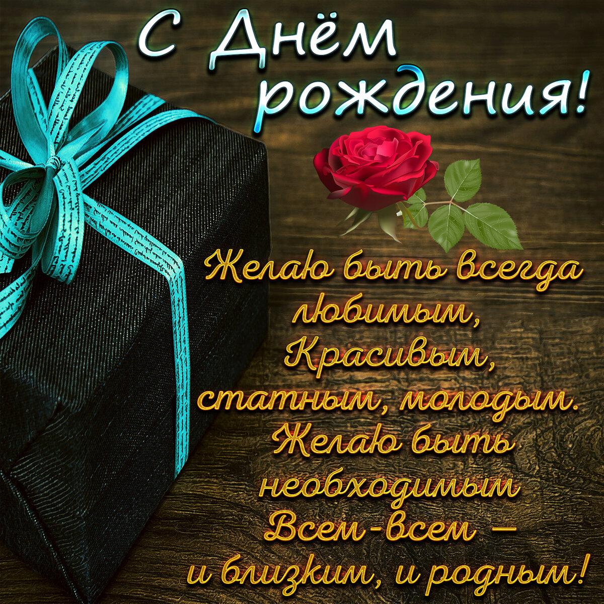 Поздравление на день рождения связан