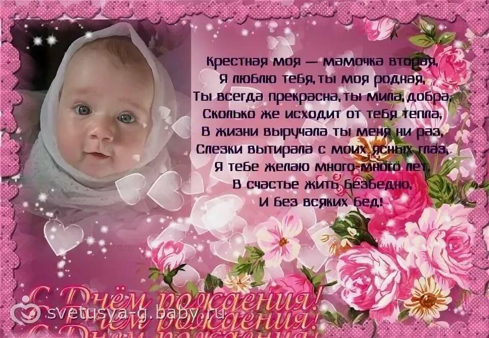 Поздравление крестной на день рождение до слез