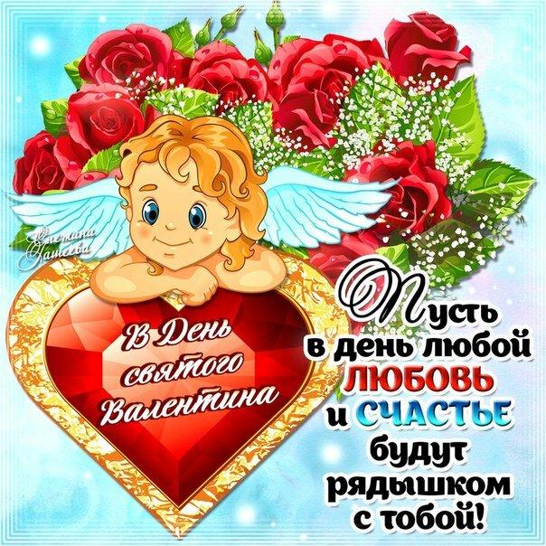 С днем святого валентина для подруги прикольные картинки, февраля танк