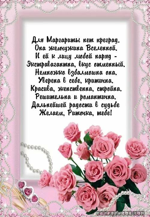 стихи именины маргариты мной для бесплатной