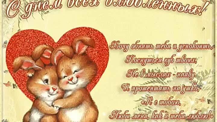 Красивая открытка ко дню всех влюбленных, картинках рождением