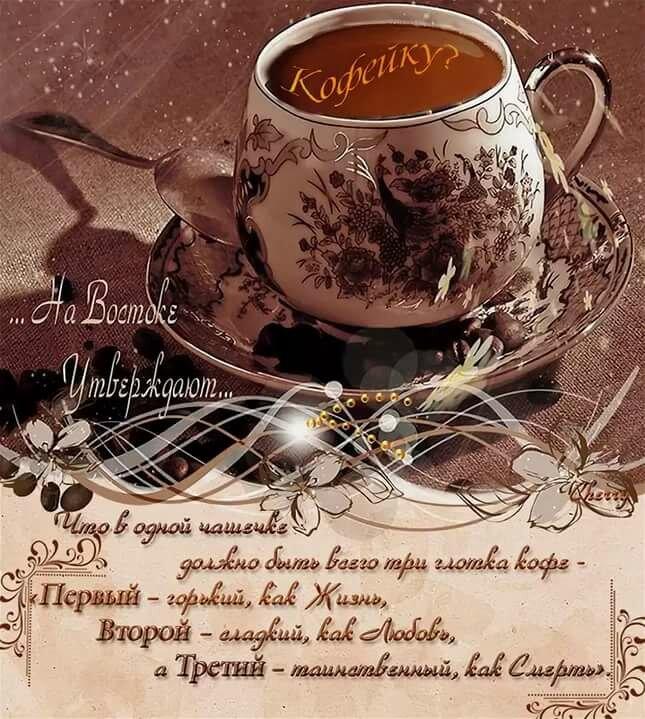 Стихи чашка кофе