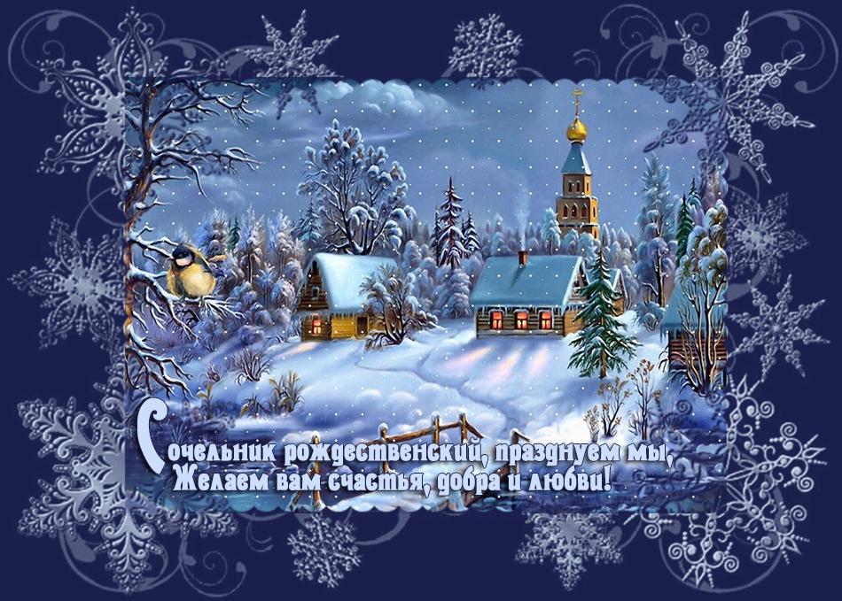 Открытки с сочельником и рождеством христовым католическим, прикольная