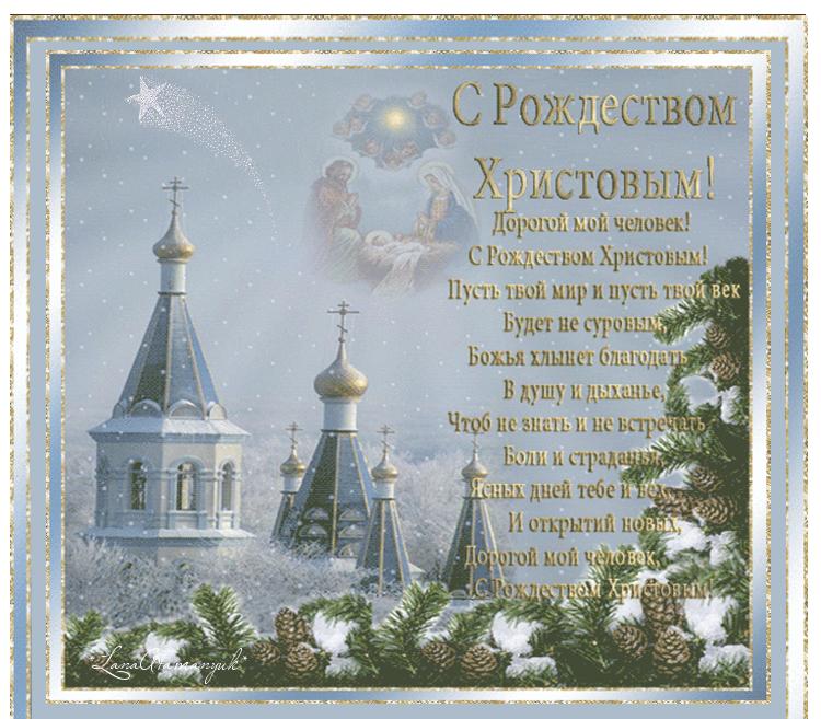 Православные рождественские стихи