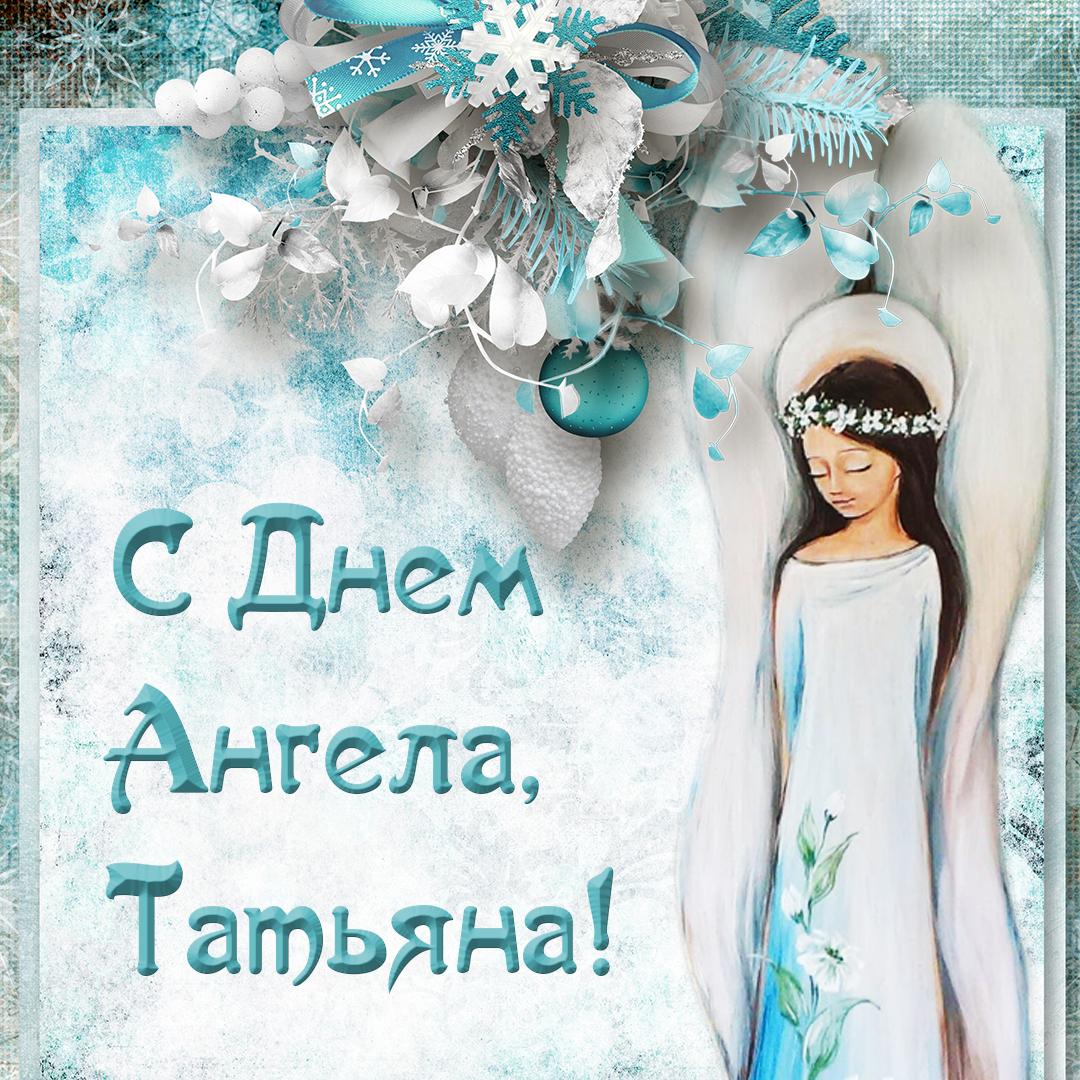 Картинки танюша с днем ангела сувенирные тарелки