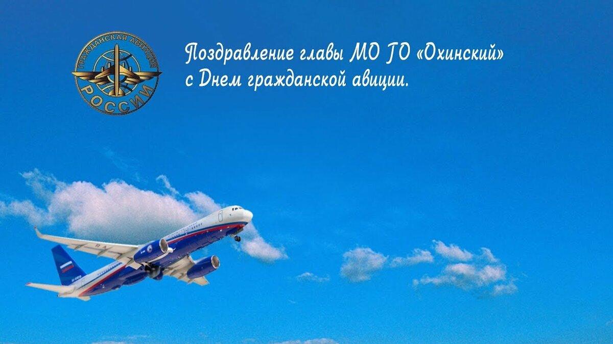 Поздравления ветеранам с днем авиации