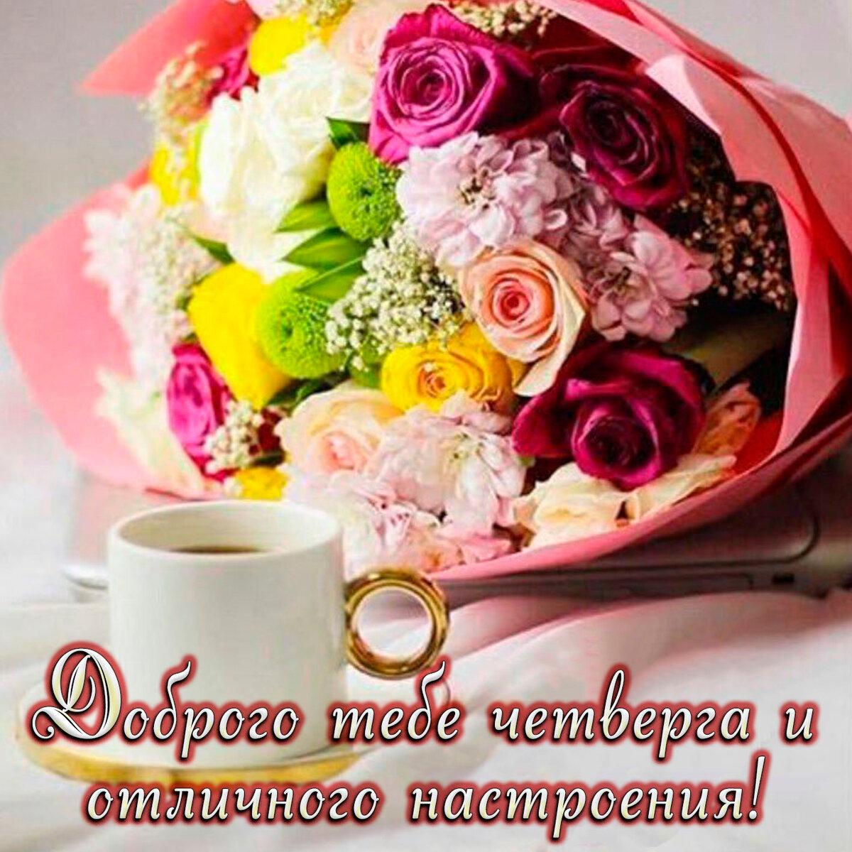 цветы картинка и пожелание доброго утра более чем