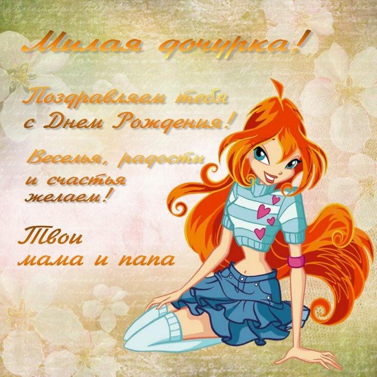 Цветов, виртуальные открытки для дочки