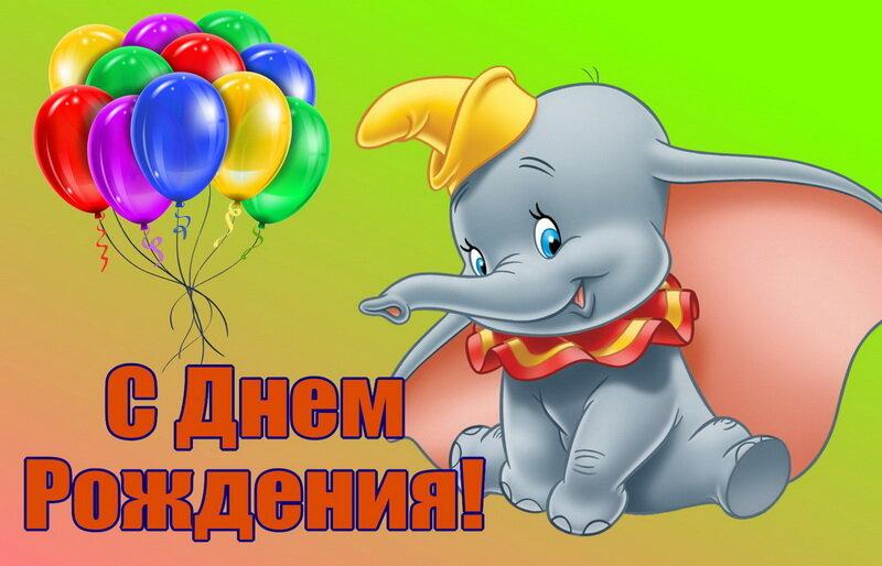 Поздравления с днем рождения открытка детская