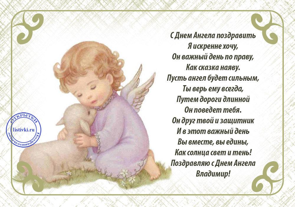 Открытка с днем ангела владимира в прозе