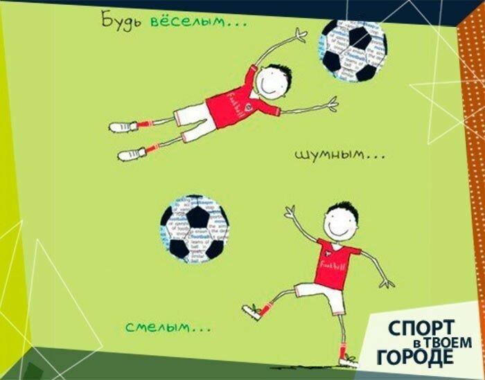 картинки о футболе с днем рождения башмет