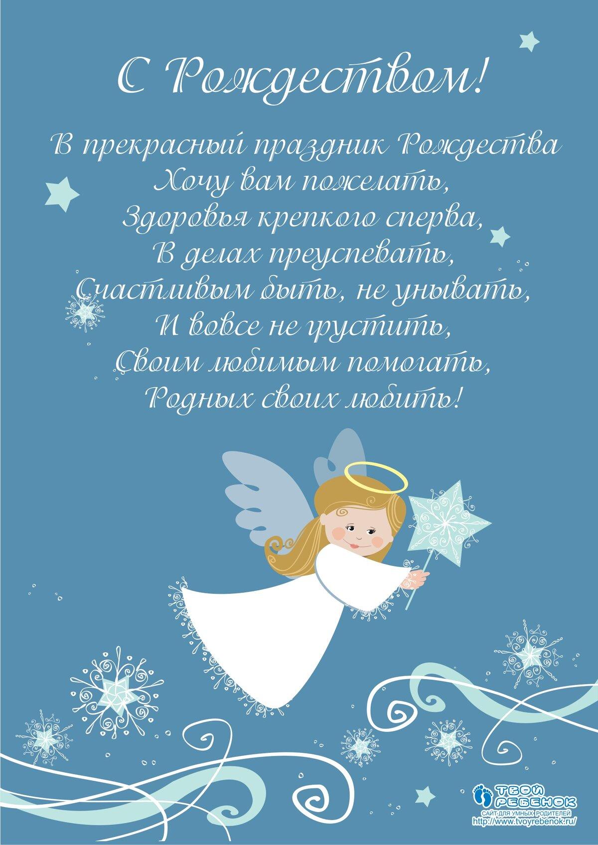 Рождество стихи для детей