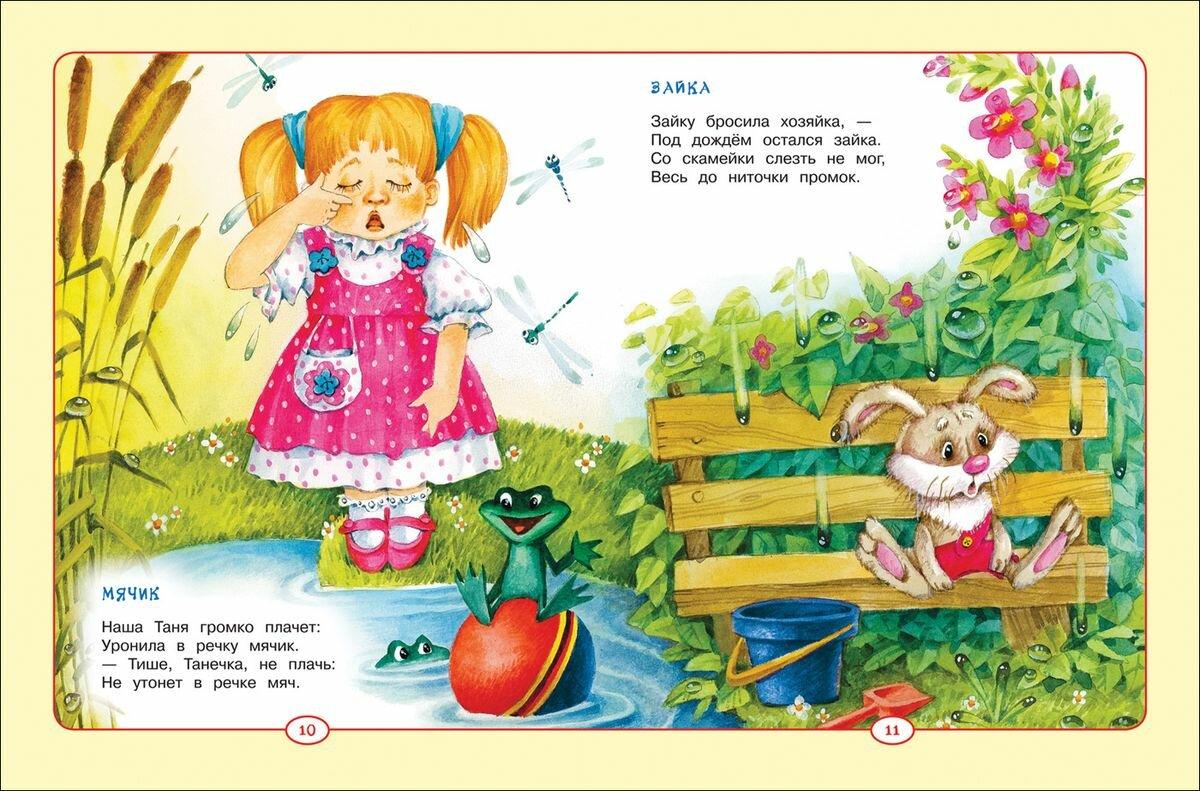 Стихи деткам в картинках