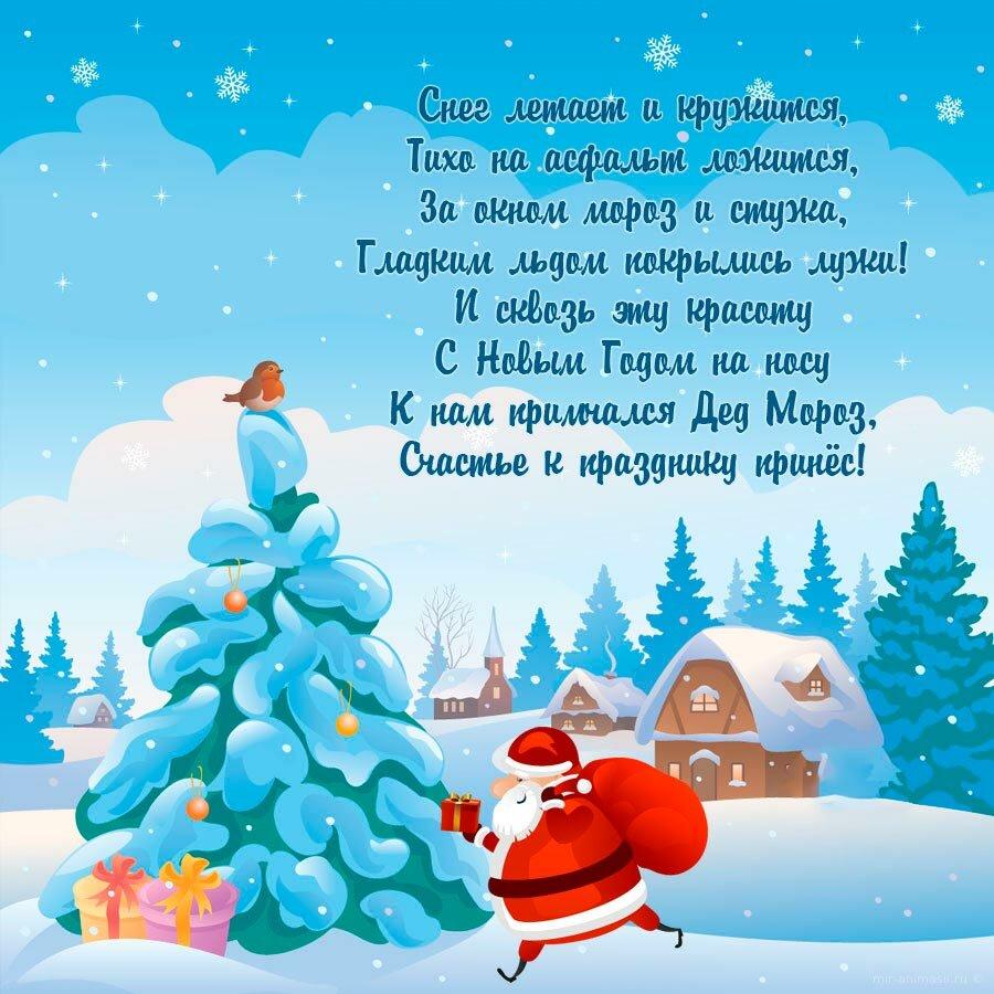 Поздравления с новым годом стихи в картинках