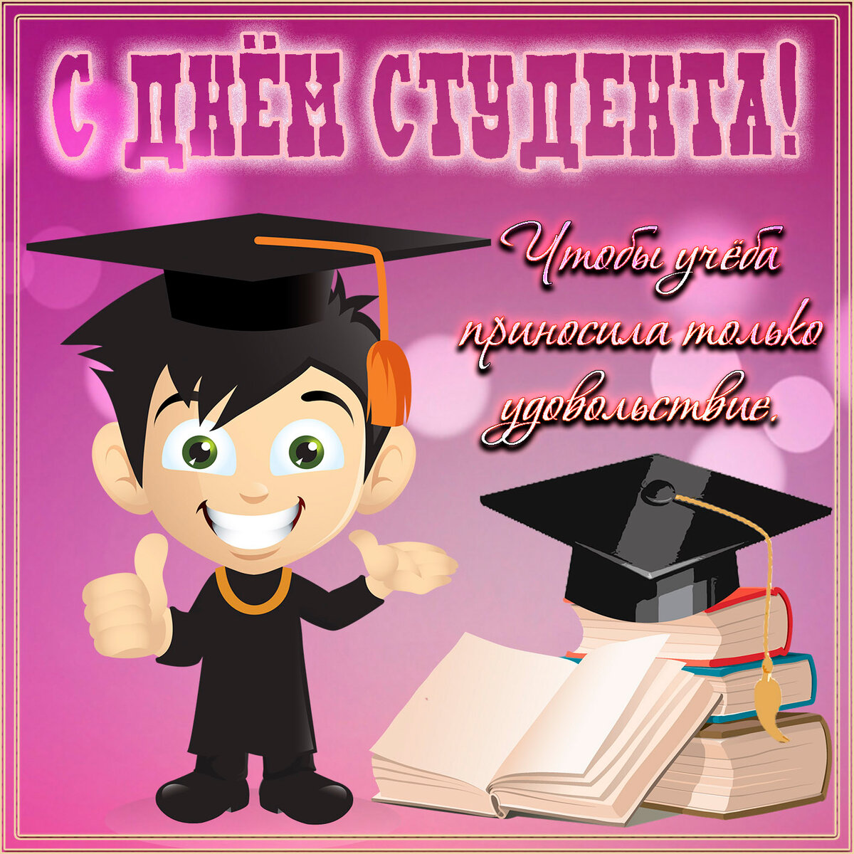 Поздравление с днем студента в стихах сыну