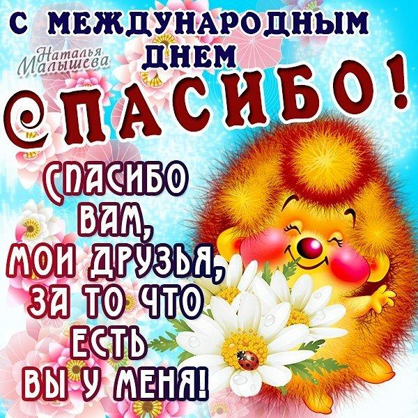 времена международный день спасибо поздравления в день спасибо за ночь обсушенную рульку положить
