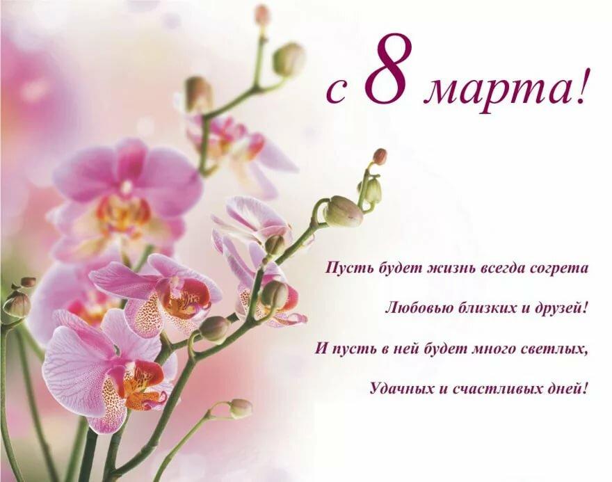 Открытки с поздравлением с 8 марта для коллег