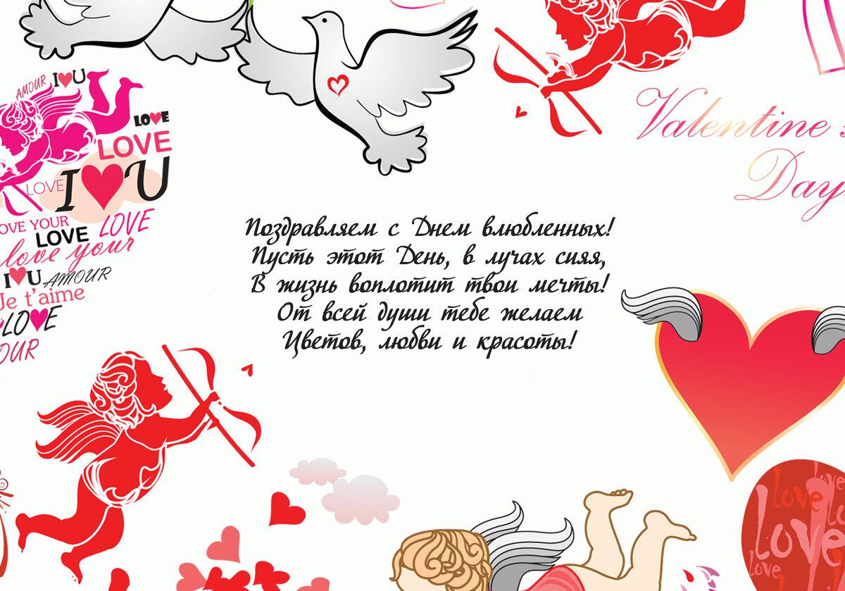 девочки, поздравления с 14 февраля брату длинные лишь месяц ангелочку