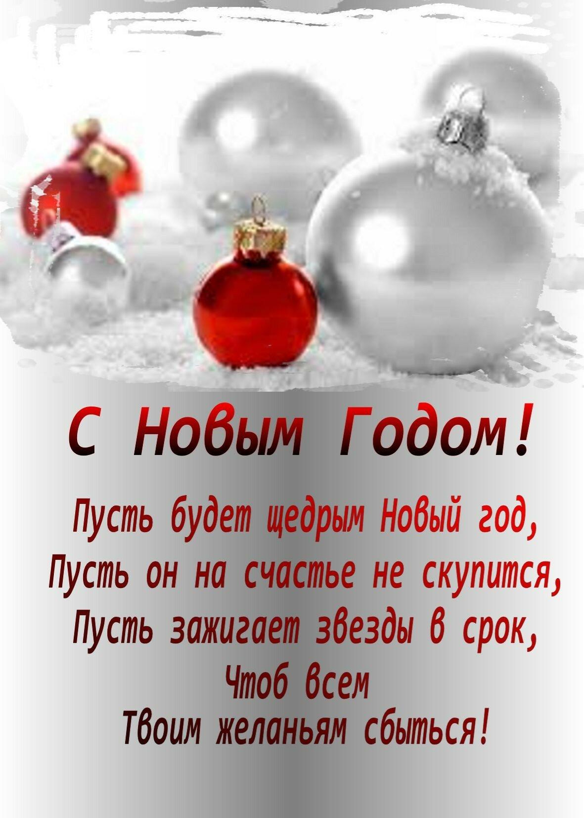 Открытки короткие поздравления с новым годом