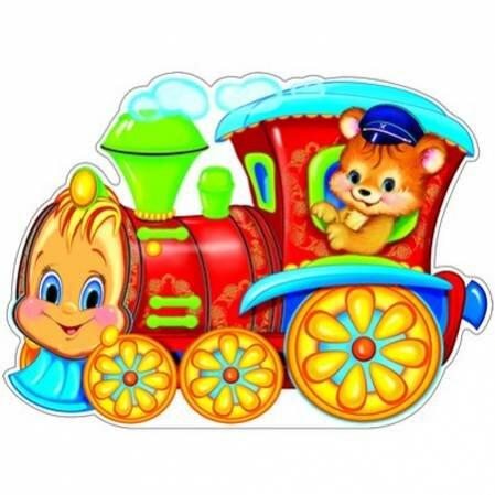 моего картинка веселый паровозик для оформления подобные услуги