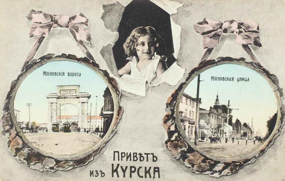 Старые открытки курск, открытки для мамы