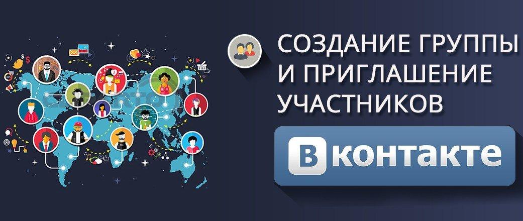 Продвижение сайта через вконтакте официальный сайт сетевой компании рт