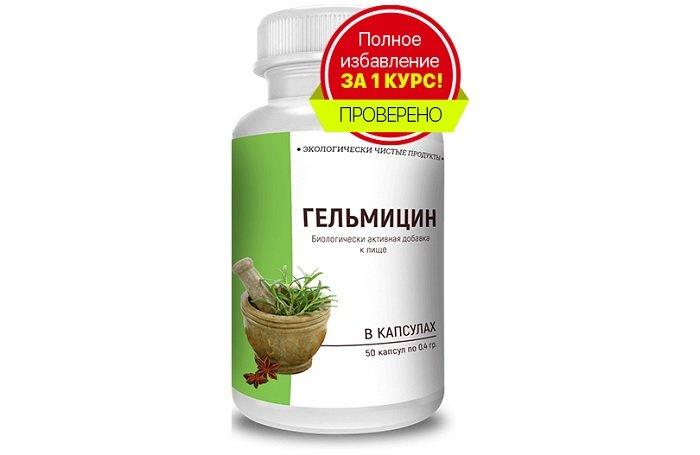 Гельмицин - от паразитов в Чернигове