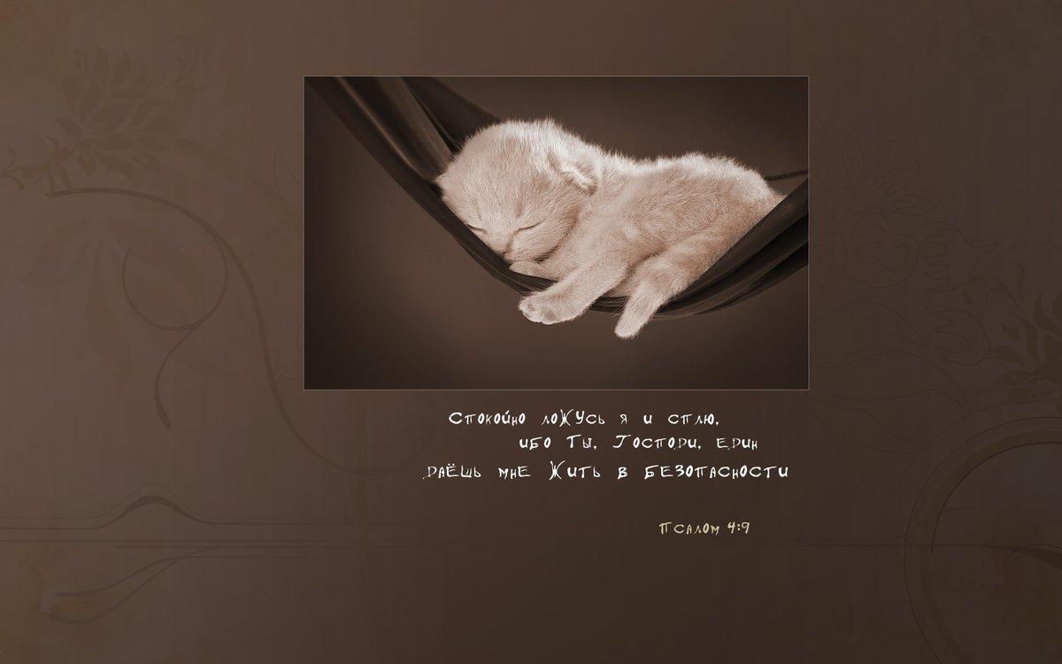 Христианские открытки обои