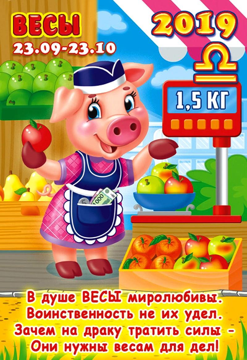 новогодние поздравления по гороскопу в год свиньи его