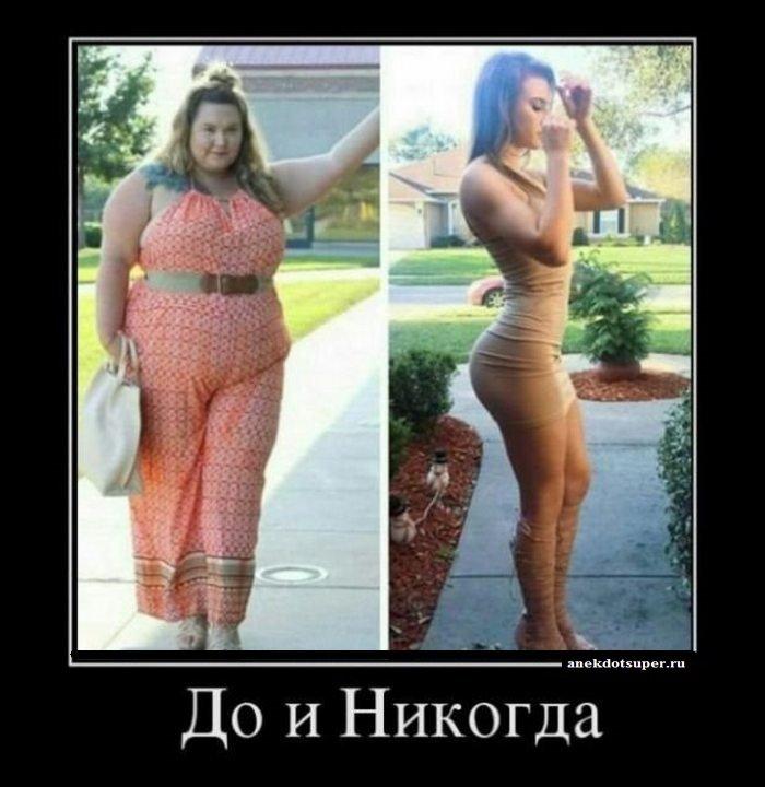 Открытки для, прикольные картинки до и после похудения