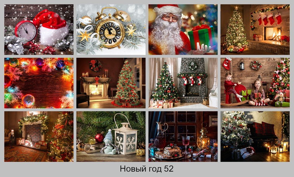 Новый год Картинки