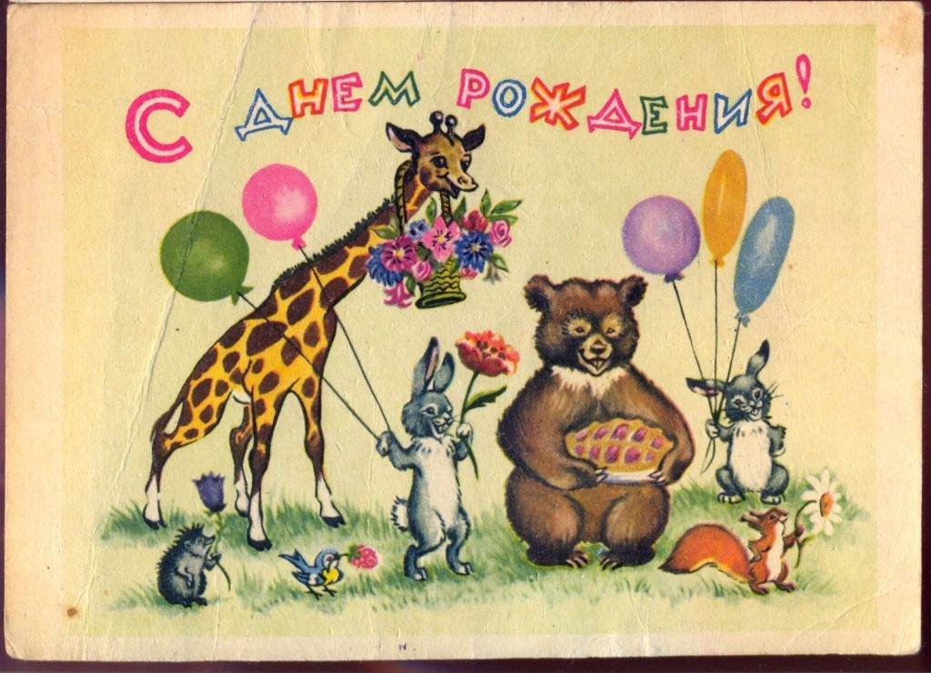 С днем рождения по литовски открытка, мировая