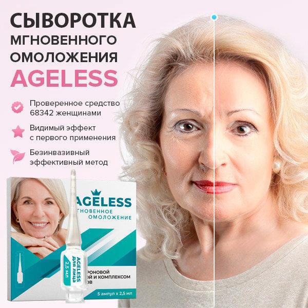 AGELESS - сыворотка мгновенного омоложения в Красноярске