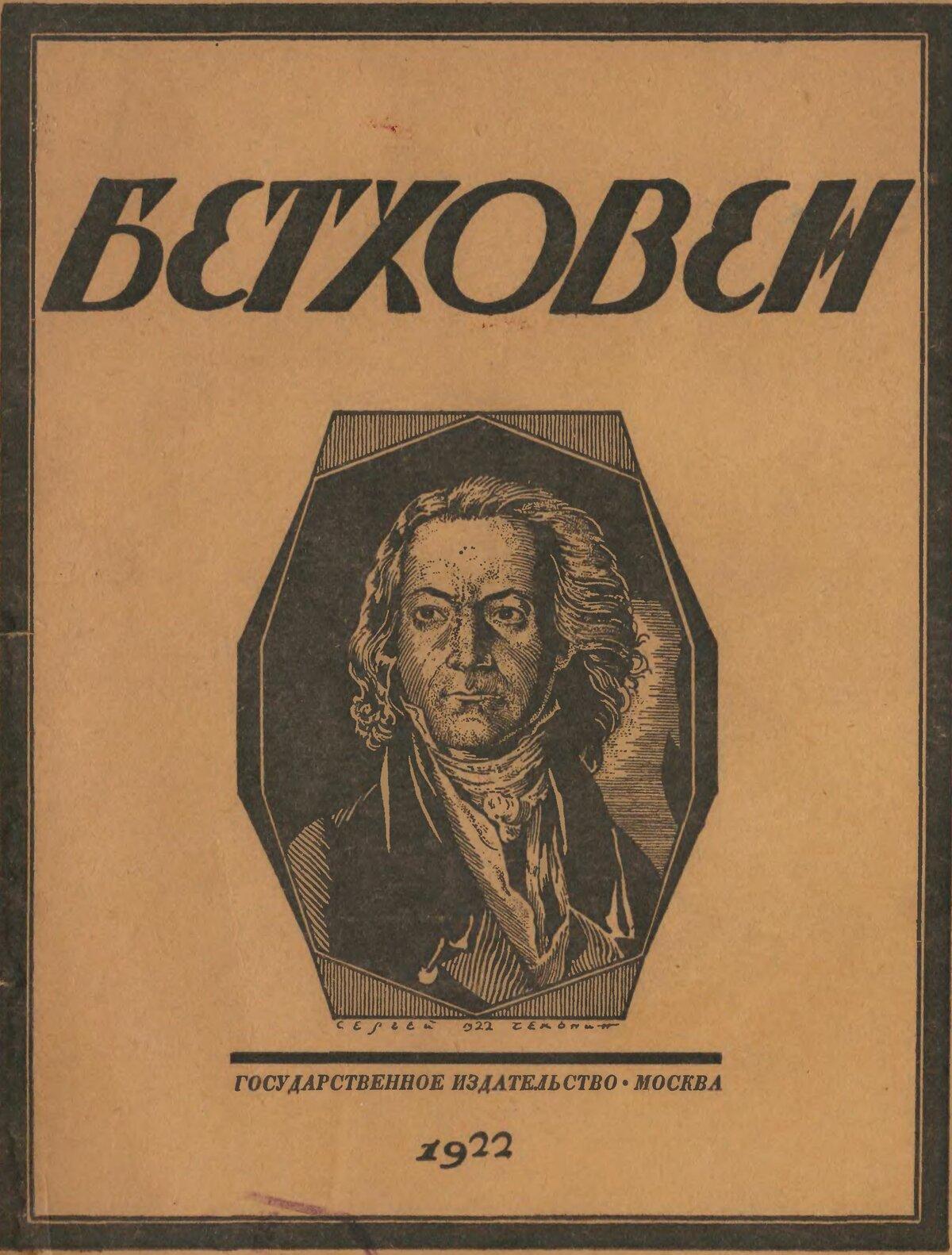 Николай Михайлович Стрельников - Бетховен. Опыт характеристики