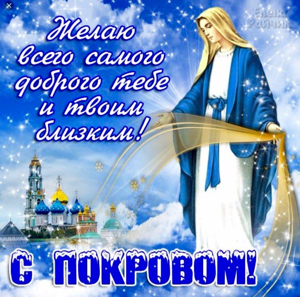 Поздравление открытка с покровом богородицы