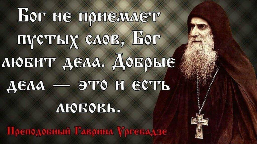 картинки высказывания святых о добре коем