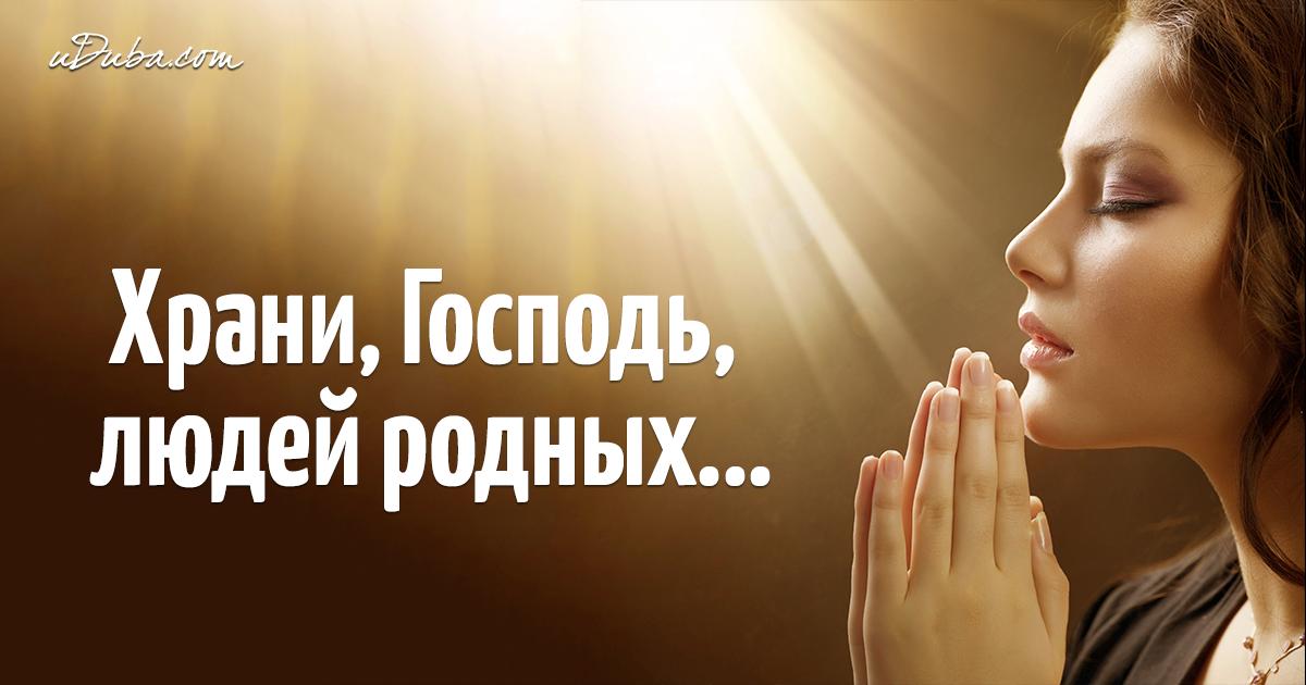 день-другой картинки молитесь о нас это несколько
