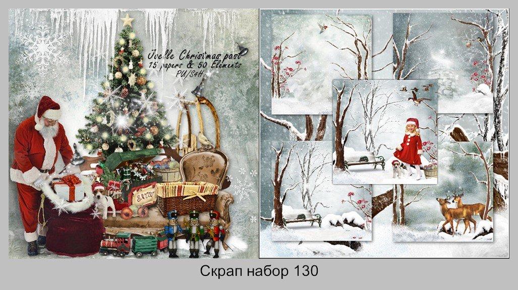 Скрап набор: Christmas Past | Минувшее Рождество